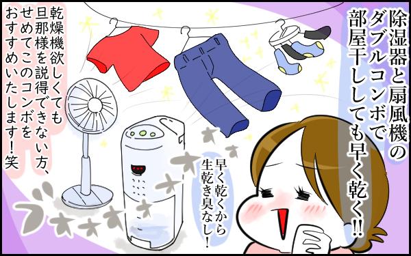 除湿器だけでなく、扇風機も使うことで早く乾く!