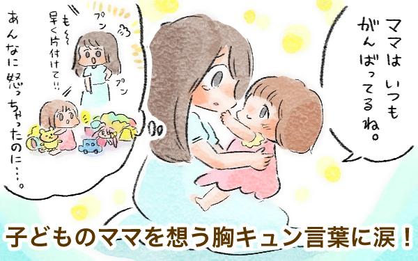 イライラしたママへの娘の一言が泣ける! 親に刺さる子どもの胸キュン言葉