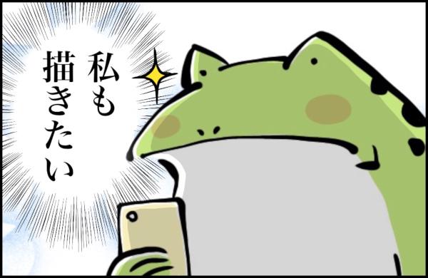 アラフォーから始めた趣味のSNS漫画が、お仕事につながった話【カエル母さんと3人のこども 第14話】