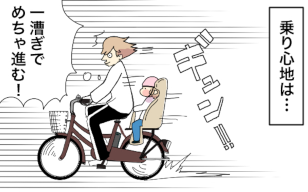 子ども乗せ自転車は「電動ありorなし」どっちを買うべき? 私の失敗談