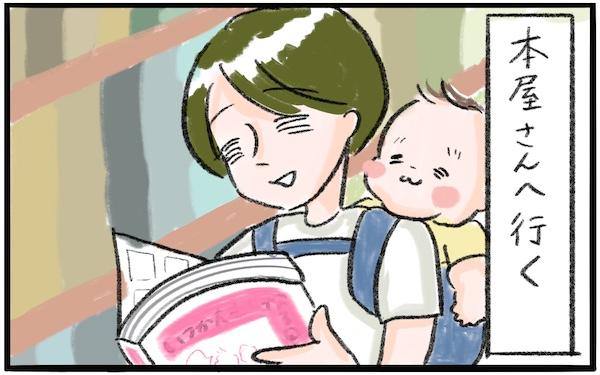 ママのストレス解消法、本を読む