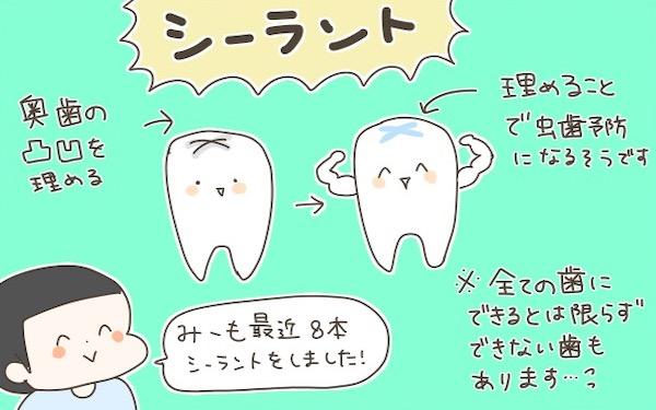虫歯予防に奥歯のシーラントも! 子どもたちにしている毎日のデンタルケア