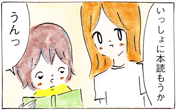 料理中、子どもと一緒に本を読むこともできる