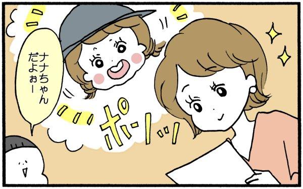 子「ナナちゃんだよ!」