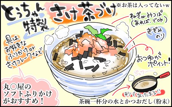 つわりのときに夫が作ってくれたズボラ飯は、さけ茶づけ!