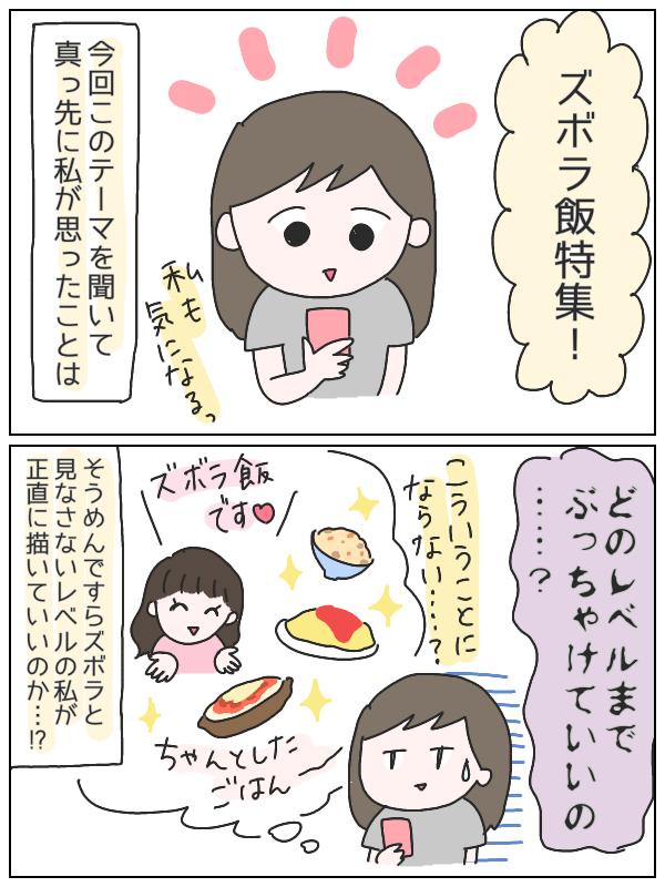 忙しいママの自分用手抜きご飯レシピ! 家族用ご飯と自分用との線引きはこんな感じ【ひなひよ育て ~愛しの二重あご~  第25話】
