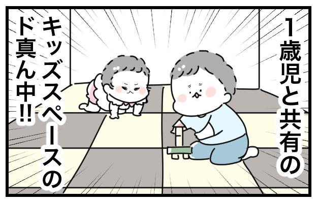 1歳児と共有のキッズスペースのド真ん中!!