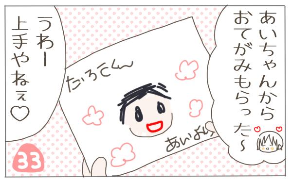 息子の初恋物語! 「すき」と書いたラブレターを渡した息子…届いたお返事を読んでみると…!!