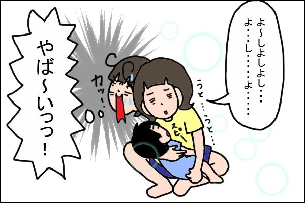 子どもをあやしながら、寝落ち…。やば〜いっっ!