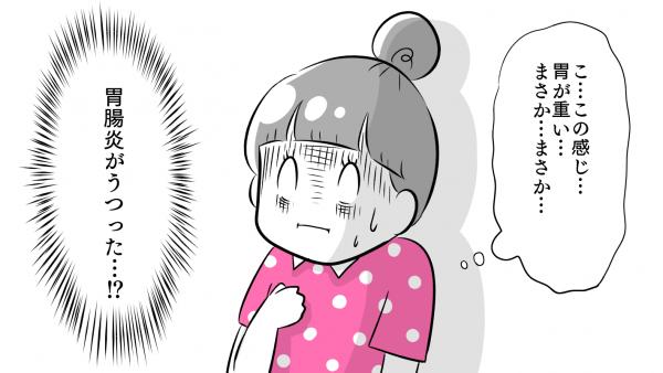 軽い胃腸炎? 甘くみていたら大惨事になった時のお話し【夫婦のじかん大貫ミキエの芸人育児日記 Vol.4】
