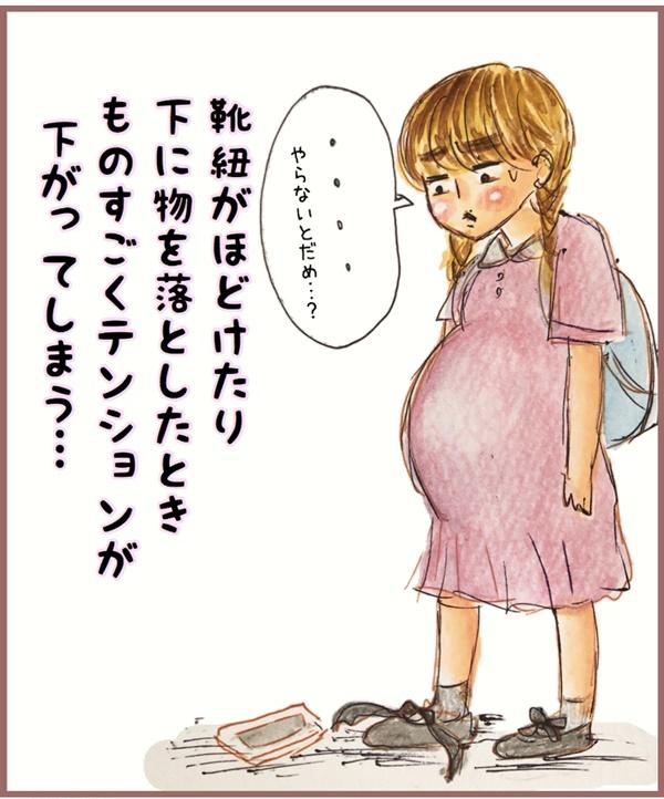 妊娠後期あるある2:かがみたくない
