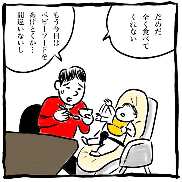 もはや常備食!? 家ではわがままな娘のための定番ズボラ飯【劔樹人の「育児は、遠い日の花火ではない」 第12話】