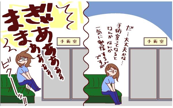 病院での処置に息子絶叫! 母も大号泣… ~息子のケガ(2)~