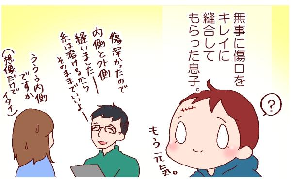 育児の「慣れ」がアダに? 息子のケガで改めて痛感したこと ~息子のケガ(3)~