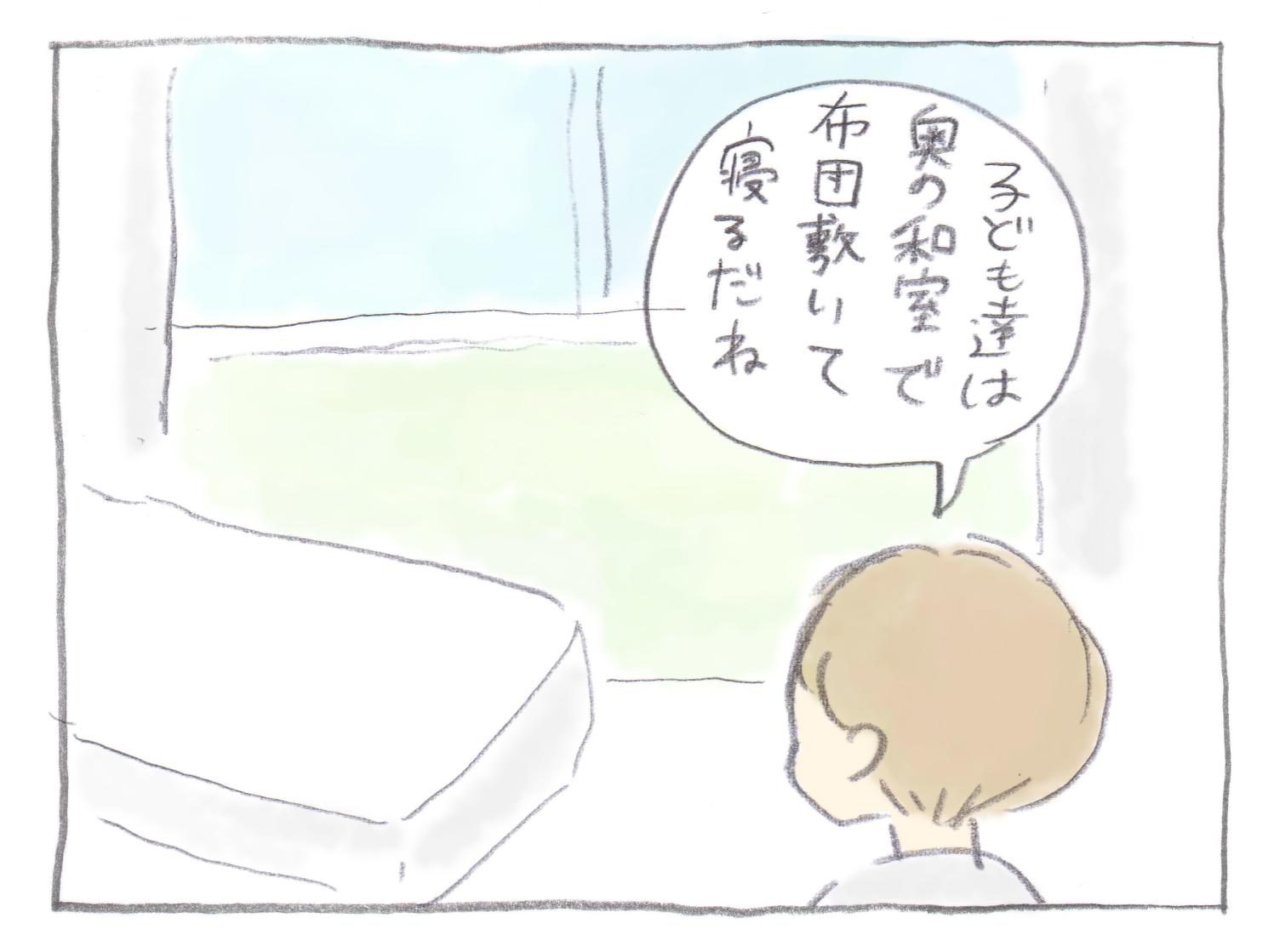 今日こそ…! 家族旅行で久しぶりに広いベッドで寝られると思ったら【ぎゅうにゅう日記 第9話】