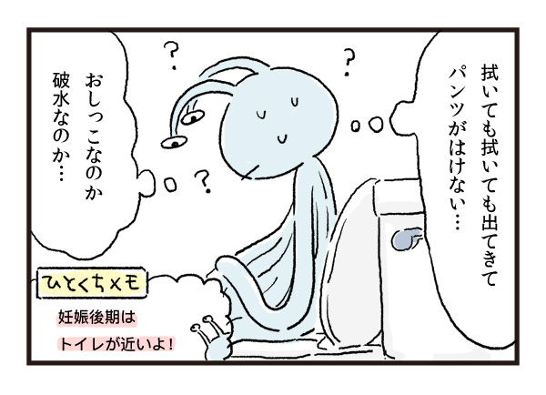 思ってたのと違う! 変なことばかり記憶に残っている初めての出産【エイリアン育児日誌 Vol.1】