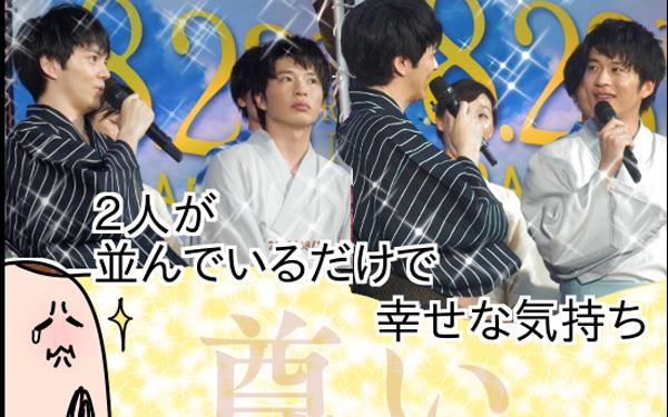 「おっさんずラブ」トークイベントで田中圭のラブラブぶりを見てきたよ!