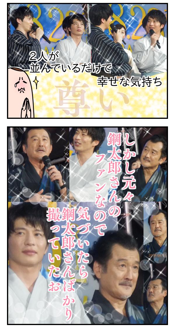 『劇場版おっさんずラブ』プレミアトークイベントではるたんこと田中圭さんと牧こと林遣都さんがイチャイチャぶりが尊い