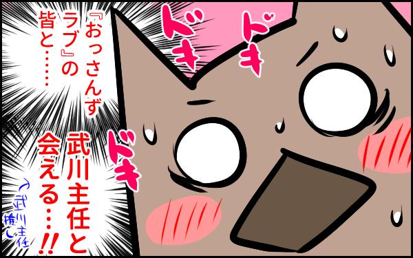 「おっさんずラブ」武川主任に会いに行ってきたお! サウナシーンはモザイク…って?!