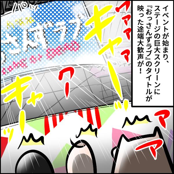 「おっさんずラブ」武川主任に会いに行ってきたお! サウナシーンはモザイク…って?!【ウォンバット母さん育児中  第26話】