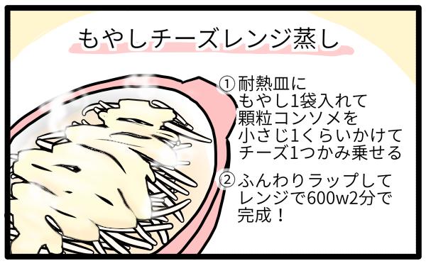 ズボラ飯 野菜レシピ もやしのレンチン蒸し