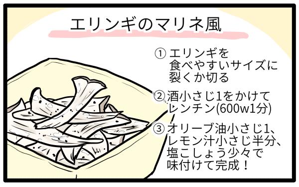 ズボラ飯 野菜レシピ キノコのマリネ風