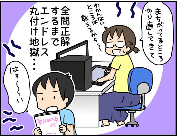 夏休みの宿題、終わらない…だけじゃない! 小学生ママが手を焼く意外な盲点とは?【4人の子ども育ててます 第61話】