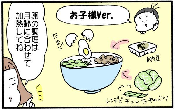 お子様Ver.は、レンジでチンしたキャベツを入れたり、卵を入れたり。卵の調理は月齢に合わせて加熱してね。