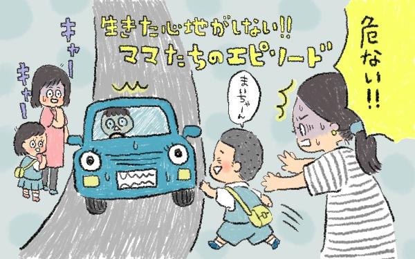 子どもは事故と隣り合わせ!? 「一瞬で起こるヒヤリ事故」体験談