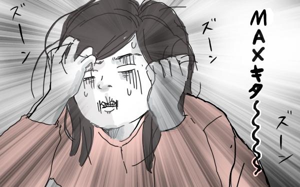 一度、家に帰るとすぐにズーンズーンと重い痛みが