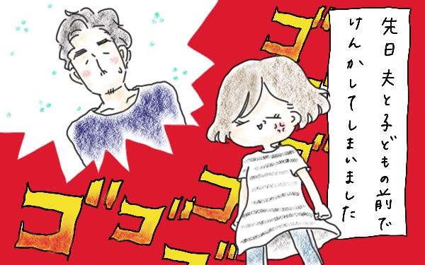 ギャン泣き中の息子を前に、爆睡する夫にイラッ!…~子どもの前で夫婦喧嘩してしまった話(1)~