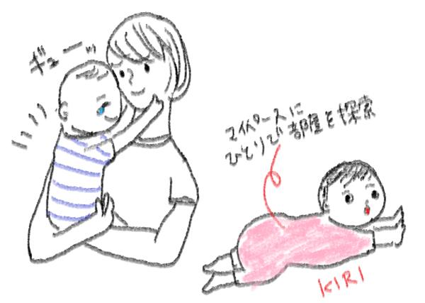 双子育児9カ月め 「◯◯をはじめました!」