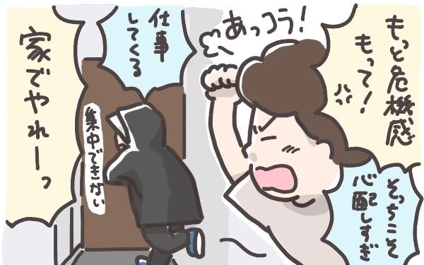 """台風で夫婦喧嘩勃発! 妻子を置いて出かける""""危機感ゼロ""""な旦那にイライラ"""