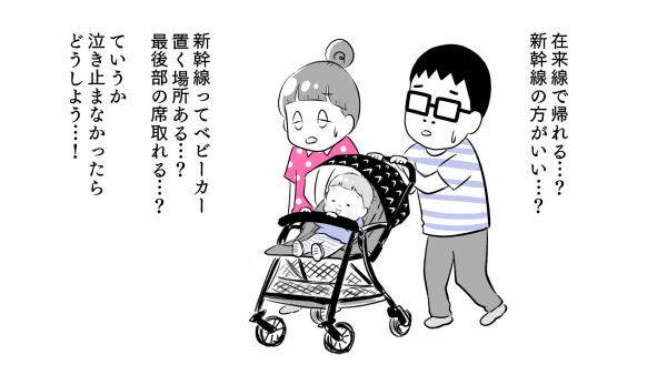 新幹線ってベビーカー置ける? 泣き止まなかったらどうしよう? 子連れの移動は心配ごとがたくさん