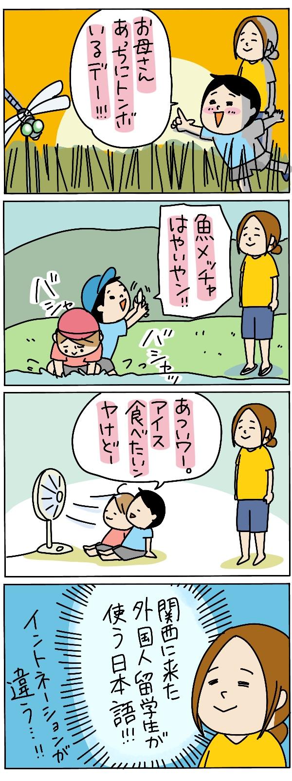 すぐに関西弁を吸収した息子たち。でもイントネーションがちょっと違う…。