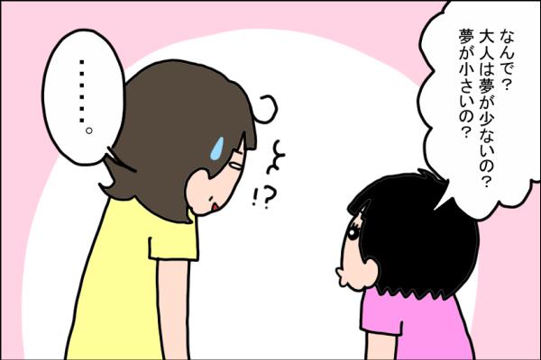 「大人の夢はなぜ小さい?」娘が語ったその理由が、胸に突き刺さる…!