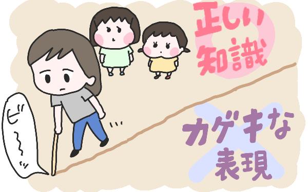 過激な性表現があふれる現代の日本。子どもの性教育といかに向き合うべき?