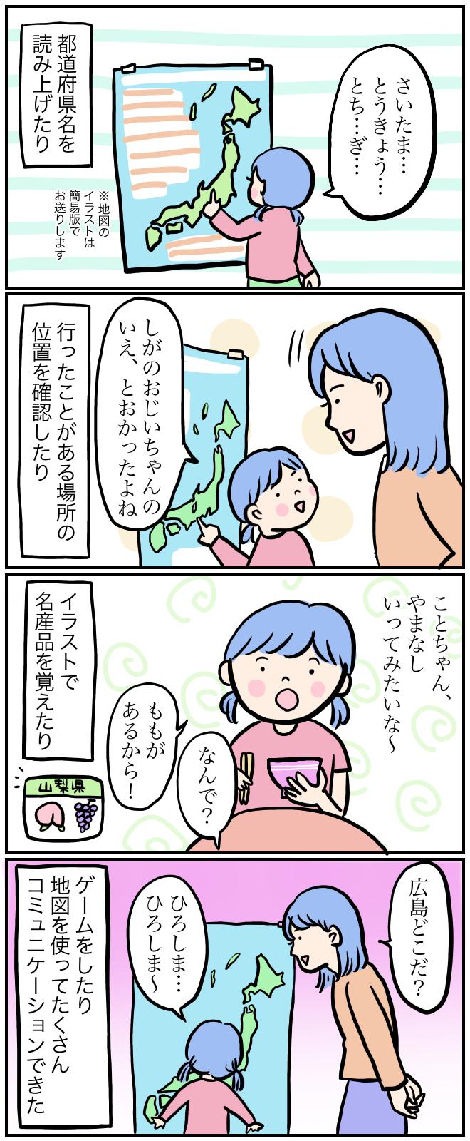 都道府県に興味を持った娘…子どもの学びどきを実感した出来事【こしいみほの愉快な子育て 第14話】