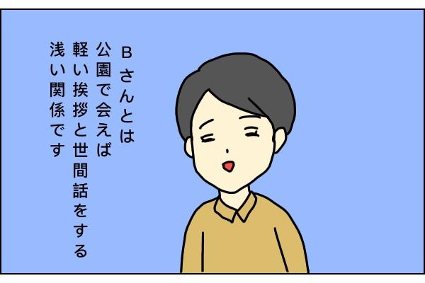 楽しい? 面倒? 私が経験してきたママ友付き合い〜エピソード2〜【うらしま家の日常  Vol.2】