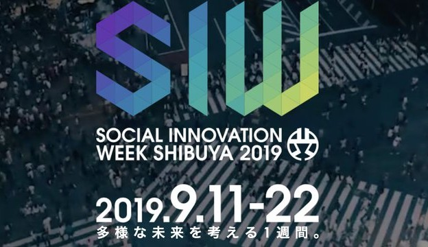 親子で楽しく「未来」を考える!都市イベント「ソーシャルイノベーションウィーク渋谷2019」とは?