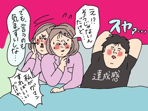 【三松真由美のお悩み相談】夫がAVセックスしかしなくて残念…激しく動けばいいってもんじゃないのに