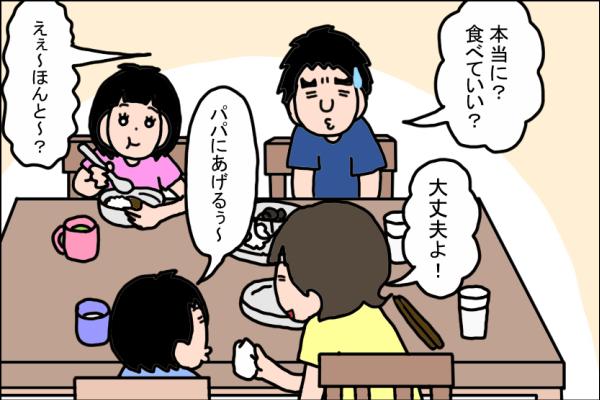 子どもの残りご飯にはある「罠」が…!? 慎重に食べなければ ...