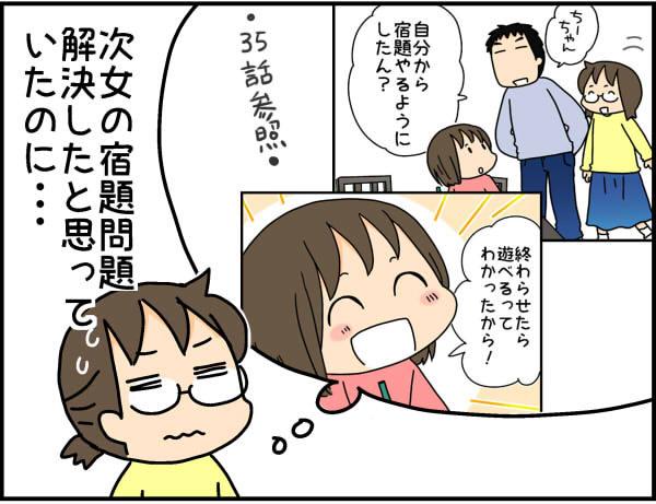 解決したはずの宿題問題が再浮上! 宿題をしない娘の行動パターンと母の対応策【4人の子ども育ててます 第65話】