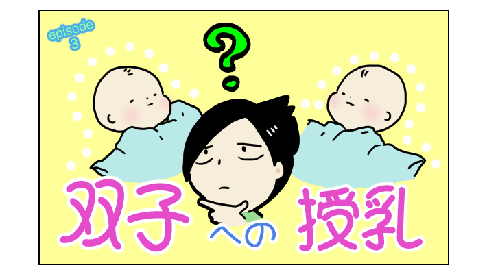 双子の出産を終えてから… いきなり始まった「同時授乳」に大混乱!