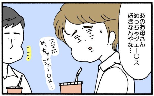 男子高生A「あのお母さん、めっちゃジェー〇ス好きなんやな…」