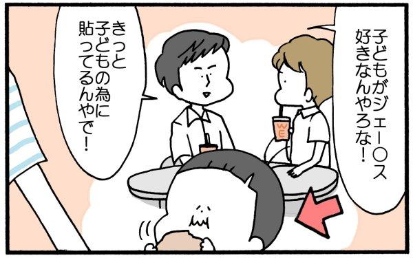 男子高生B「子どもがジェー〇ス好きなんやろな! きっと子どものために貼ってるんやで!」