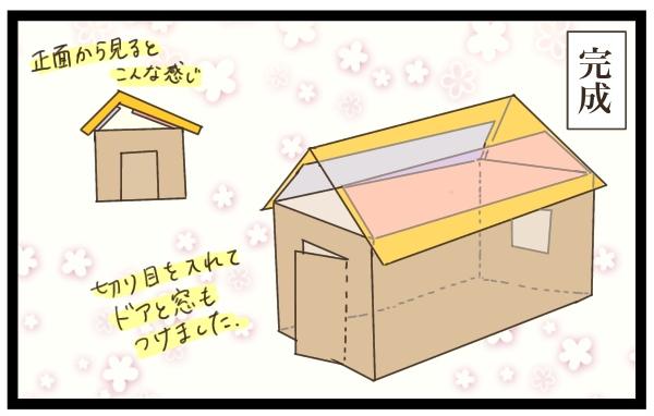 室内遊びに飽きた時の裏技! 子どもが喜ぶダンボールハウスを作ってみませんか?【猫の手貸して~育児絵日記~ Vol.5】