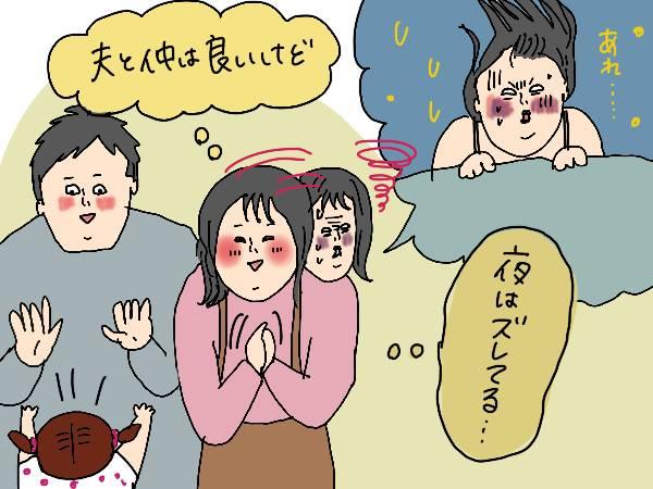 【三松真由美のお悩み相談】ポイントがズレている夫とのセックスが嫌…結婚3年目の美香さん40歳のお悩み