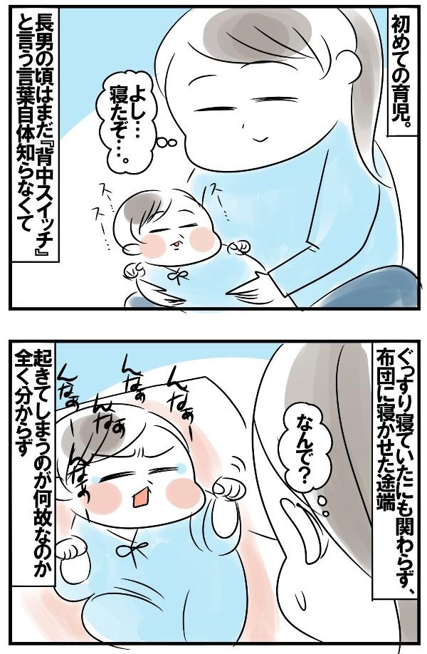 """赤ちゃんの""""背中スイッチ""""問題。5児母ちゃんが体得した寝かしつけ方法とは?【めまぐるしいけど愛おしい、空回り母ちゃんの日々 第136話】"""