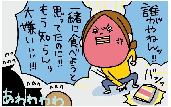 ムスメと/北海道編 @kita.acari